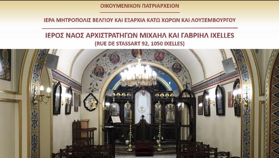 Ιερός Ναός Αρχιστρατήγων Μιχαήλ και Γαβριήλ Ixelles